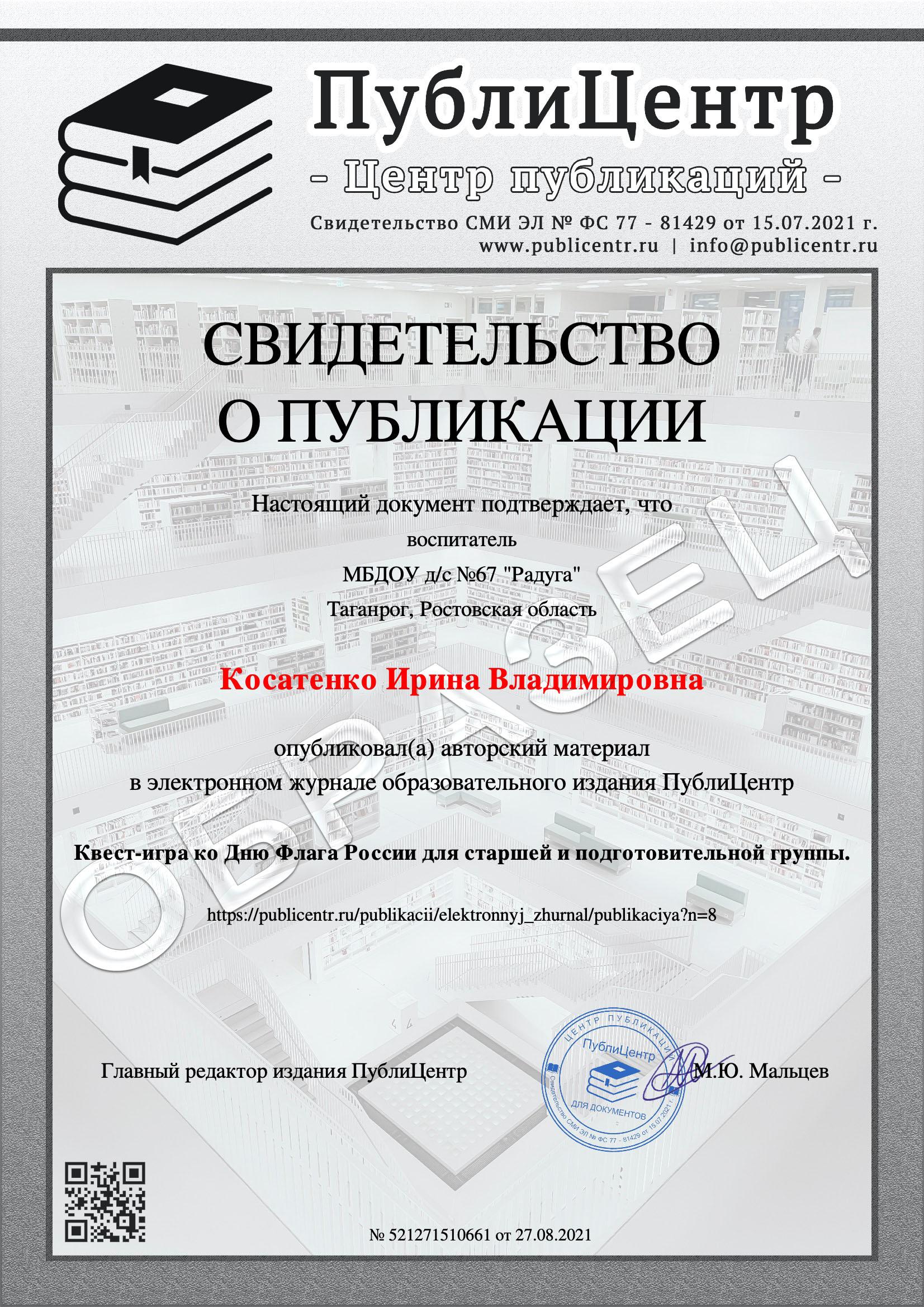 Образец документа за публикацию в электронном журнале ПублиЦентр.