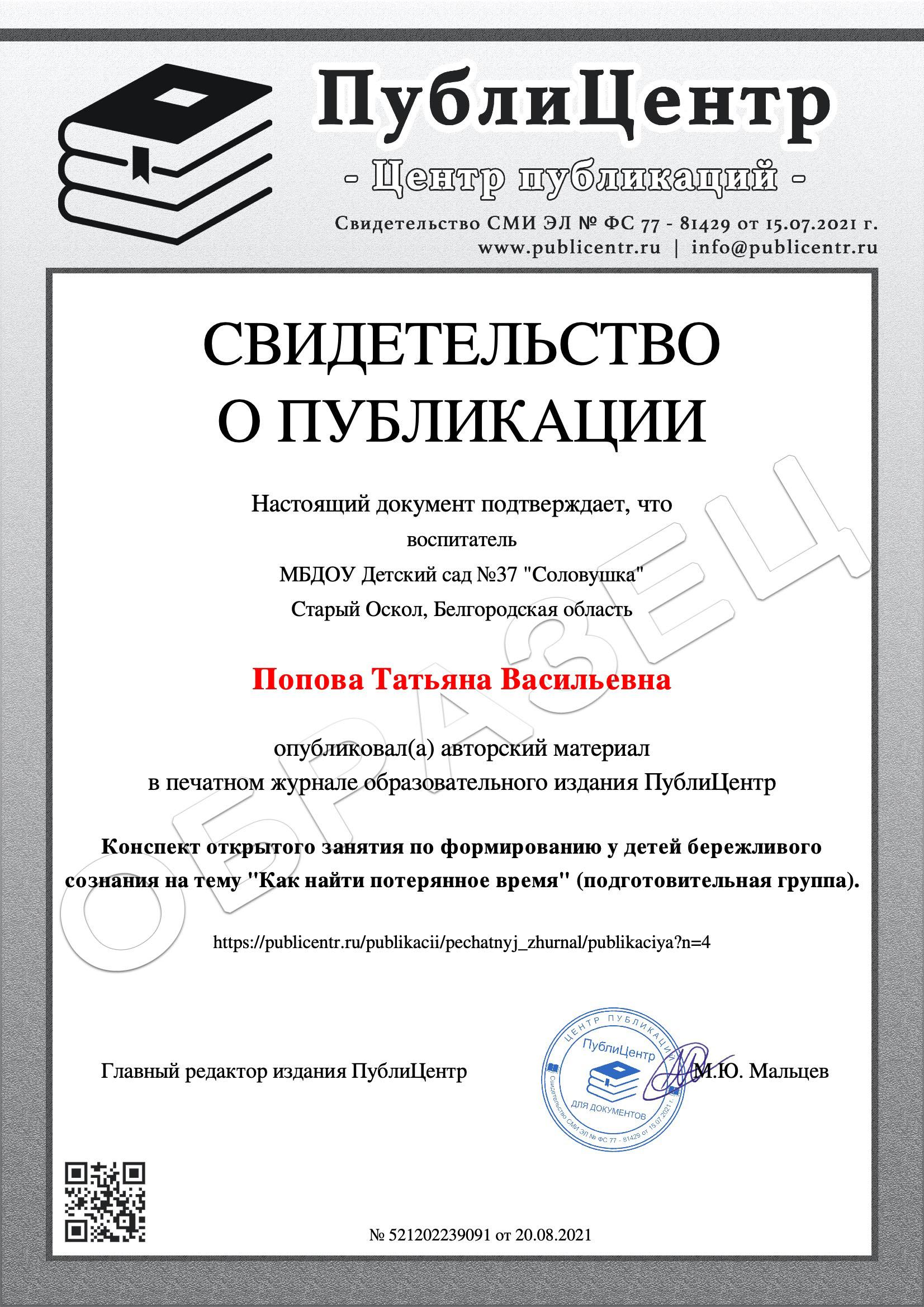 Образец документа за публикацию в печатном журнале ПублиЦентр.